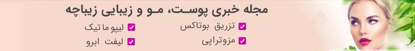 مجله خبری پوست مو زیبایی لاغری زیباچه