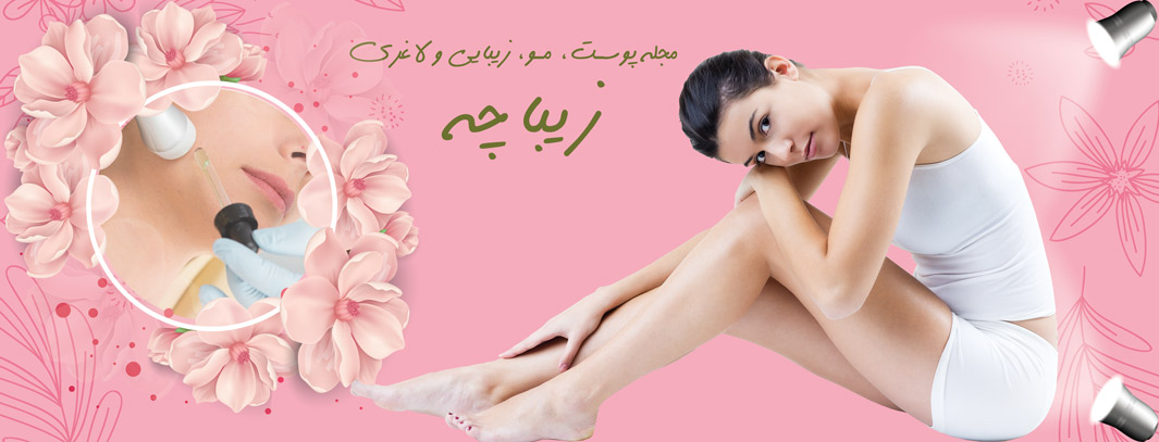 مجله خبری پوست، مو، زیبایی و لاغری زیباچه