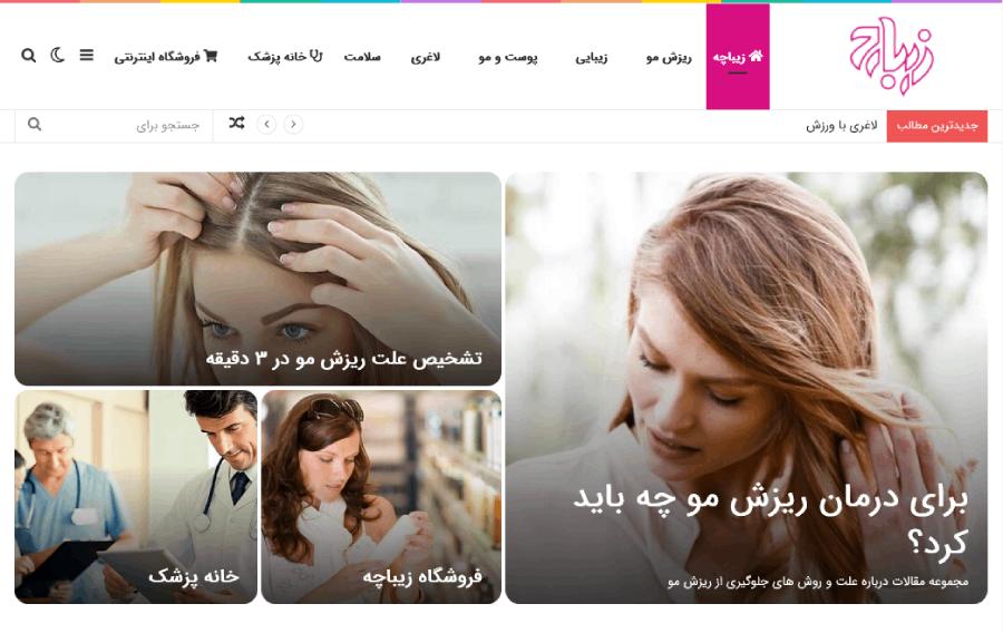 رپورتاژ آگهی زیبایی، پوست و مو، سلامتی و لاغری، پزشکی، بهداشتی و آرایشی